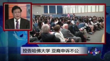 焦点对话:控告哈佛大学,亚裔申诉不公?