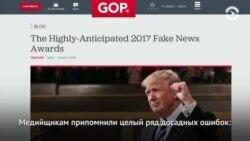 В Белом доме огласили победителей в номинации «фальшивые новости»