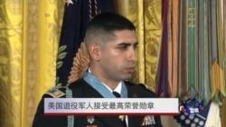 美国退役军人接受最高荣誉勋章