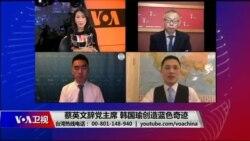 海峡论谈:蔡英文辞党主席 韩国瑜创造蓝色奇迹