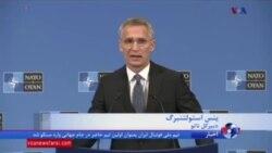 دبيرکل ناتو: اختلاف اعضای ناتو بر سر توافق ایران جدی است اما اعضا علیه تهدیدات متحد هستند