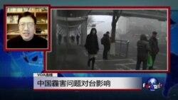 VOA连线:中国霾害问题对台影响