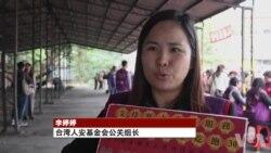 台湾慈善机构农历新年前送爱心