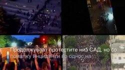 Продолжуваат протестите низ САД
