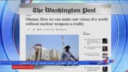 اوباما: چگونه می توانیم چشم انداز رسیدن به جهانی عاری از تسلیحات اتمی را، واقعیت بخشیم