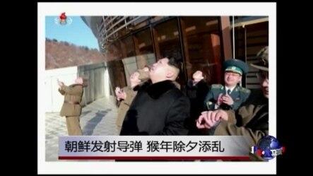 时事大家谈:朝鲜发射导弹,猴年除夕添乱