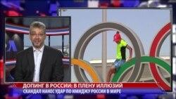 Допинг в России: в плену иллюзий
