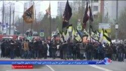 بازداشت چندین نفر در تظاهرات سالانه ملیگرایان روسی؛ حامیان امپراتوری روسیه