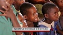 马拉维50%女孩18岁前结婚 女酋长立志易俗