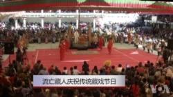流亡藏人庆祝传统藏戏节日