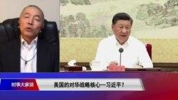 时事大家谈:美国的对华战略核心—习近平?