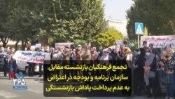 تجمع فرهنگیان بازنشسته مقابل سازمان برنامه و بودجه در اعتراض به عدم پرداخت پاداش بازنشستگی