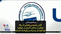 دیدگاه واشنگتن – آژانس توسعه بین المللی آمریکا: جوانان از مراکش تا ایران در خیابان؛ آنها خواستار پیشرفت و رفع فساد هستند