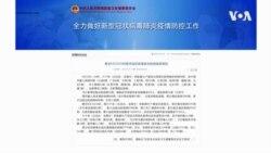 中國本土新冠疫情持續擴散,德爾塔變異毒株由南京輻射全國