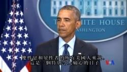 2016-06-13 美國之音視頻新聞: 奧巴馬稱美國歷史上最嚴重槍擊事件為恐怖行為