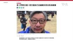 蘋果日報停刊當局仍不罷休 再有一名前資深記者疑被逮捕