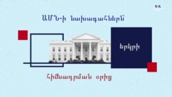 ԱՄՆ-ի նախագահներն՝ երկրի հիմնադրման օրից