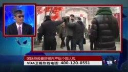 时事大家谈:国际特赦最新报告严批中国人权