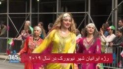 جشن رژه ایرانیان در شهر نیویورک؛ رقص زنان جوان در خیابان های نیویورک