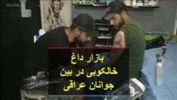 بازار داغ خالکوبی در بین جوانان عراقی