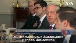 Зустріч міністра оборони України із главою Пентагону. Відео