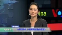 时事看台(宁海):卜睿哲新书《中国阴影里的香港》