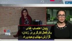 پایان اعتصاب غذای یک فعال کارگری در زندان؛ گزارش مهتاب وحیدیراد