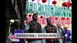时事大家谈:大中华区的美国人,你在他乡还好吗?