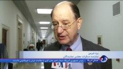 حضور مقامات وزارت خزانه داری و خارجه آمریکا در کنگره درباره تحریم بیشتر ایران