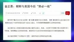 媒体观察:金正恩扬言与美一战?中国何以自处