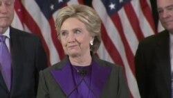 希拉里·克林顿承认败选演说(英文视频)