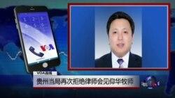 VOA连线:贵州当局再次拒绝律师会见仰华牧师