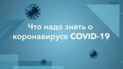 Насколько опасен COVID-19?
