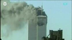 Пепел с «нулевой отметки» и пропуск во Всемирный торговый центр, которого нет