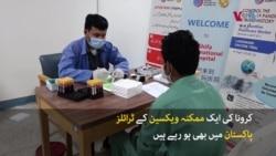 کرونا وائرس: چینی ویکسین کی پاکستان میں آزمائش جاری