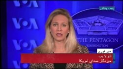 بخش خبری ویژه درباره افزایش تنش بین ایران و آمریکا - یکشنبه ۱۵ دی