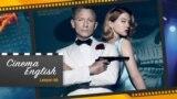 [영화로 배우는 영어] 007 스펙터 - 비장의 무기, 비장의 계획을 영어로?