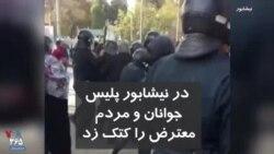 ویدیو ارسالی شما - ماموران پلیس در نیشابور، جوانان و مردم معترض را کتک زدند