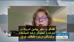 گفتگو با سفیر پیشین آمریکا در امارات و تحلیلگر ارشد اندیشکده واشنگتن درباره اتفاقات عراق