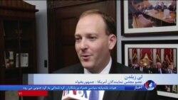 گفتگو با لی زلدین نماینده جمهوریخواه نیویورک درباره اعتراضات ایران و توافق هستهای