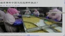 时事看台:福喜事件中国政府是否选择性执法