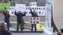 乌坎维权人士在华盛顿举行抗议活动