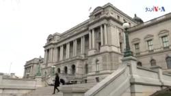 لائبریری آف کانگرس سب کی دسترس میں ہو گی