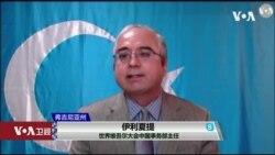 专家视点(伊利夏提): 联合国会议谴责中国侵犯人权 敦促允许人权高专访问新疆