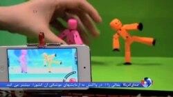 تغییر اسباب بازیهای سنتی برای کودکان امروزی در نمایشگاه نیویورک