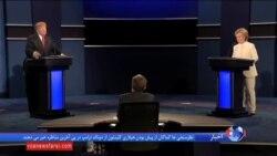 خلاصه ای از آخرین مناظره هیلاری کلینتون و دونالد ترامپ