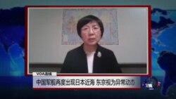 VOA连线: 中国军舰再度出现日本近海 东京视为异常动态