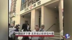 中国经济下滑 北京或以投资促内需