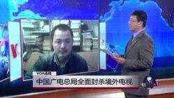 VOA连线:中国广电总局全面封杀境外电视