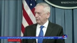 وزیر دفاع آمریکا از هشدار به ایران خبر داد؛ جزئیات بیشتر در گزارش شهلا آراسته